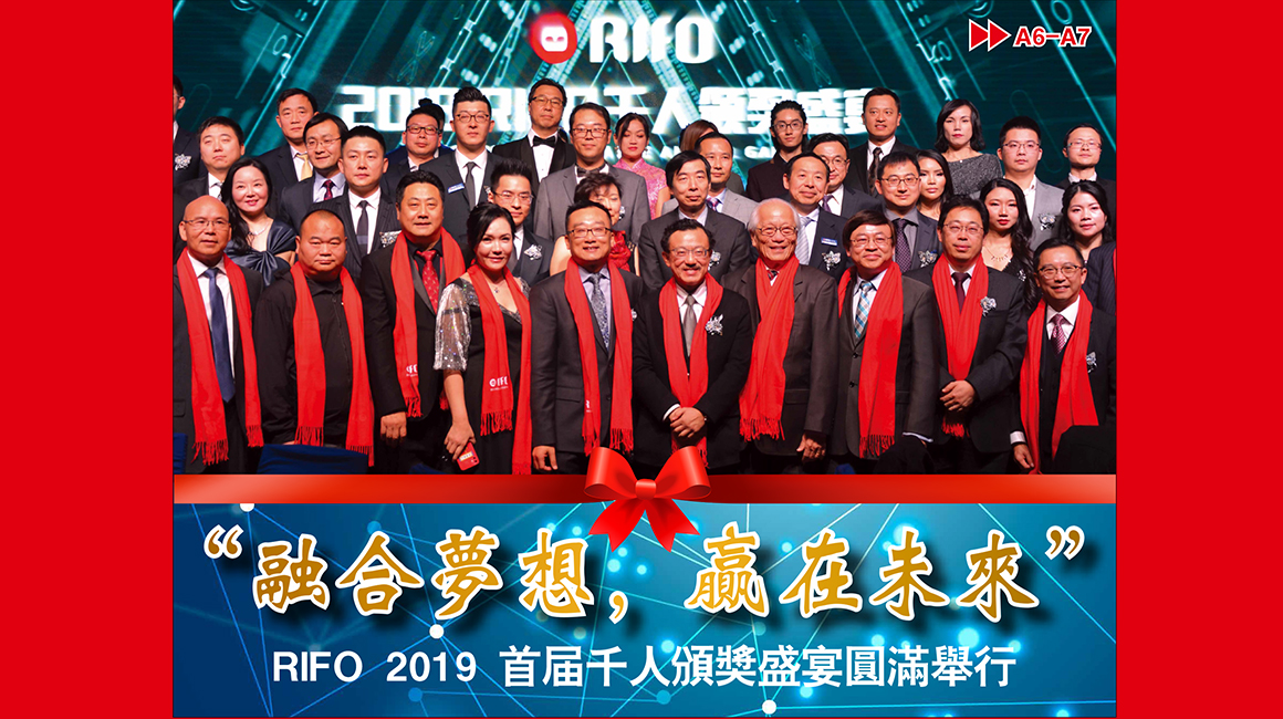 "<strong>""融合梦想,赢在未来""RIFO 2019 首</strong>"